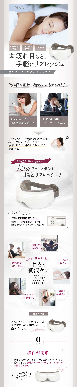 LINKA アイリフレッシュケア商品画像gold1
