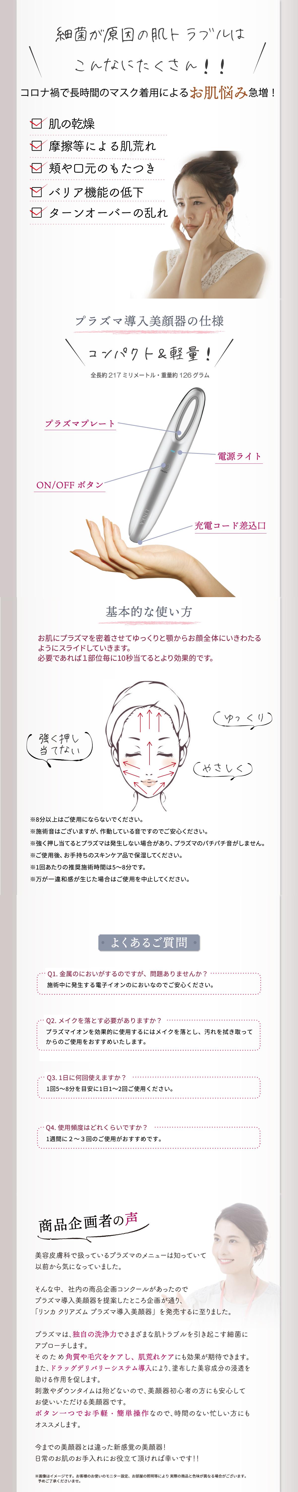 リンカ クリアズム プラズマ導入美顔器 商品画像