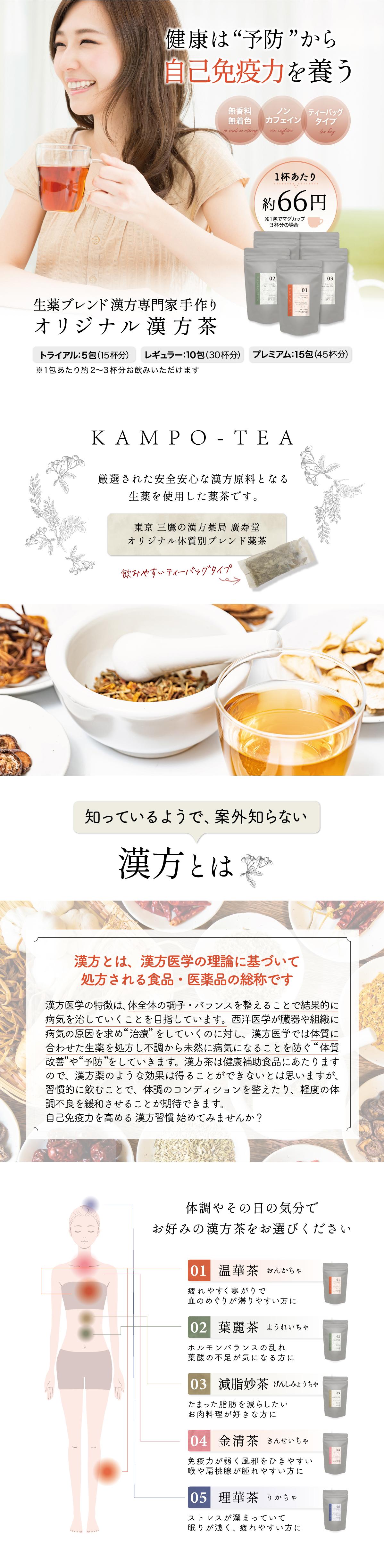 漢方茶lp1