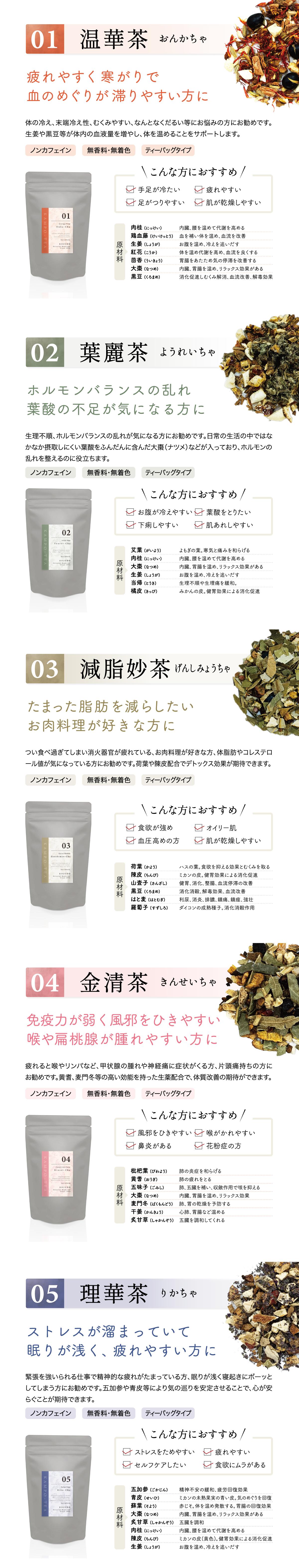 漢方茶lp2