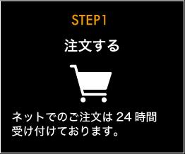 STEP1 注文する