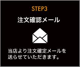 STEP3 注文する