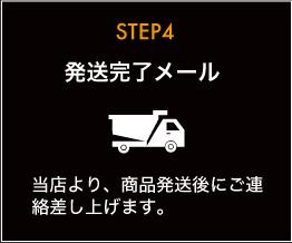 STEP4 注文する