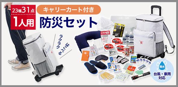 SAFALI防災セット 2人用 (ブラックリュック)