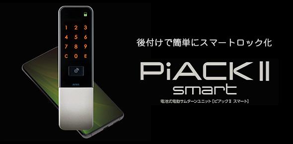 SADIOT LOCK サディオロック 白 Hub アダプター 3点セット