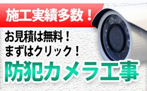 防犯カメラの施工はお任せください!