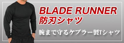 腕まで守るケブラー製Tシャツ!BLADE RUNNER