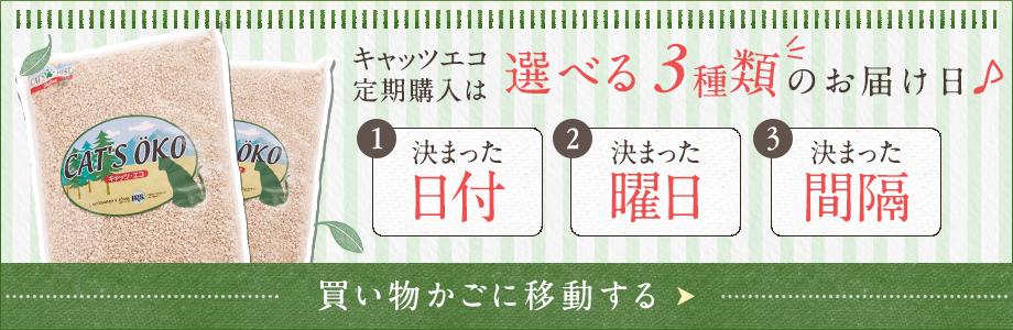 キャッツエコ定期購入は選べる3種類のお届け日 1 決まった日付 2 決まった曜日 3 決まった間隔