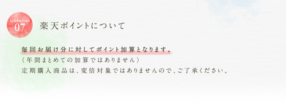 Question7 楽天ポイントについて