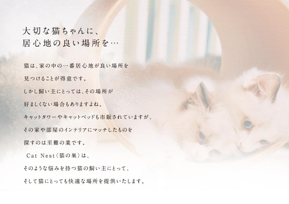 大切な猫ちゃんに居心地の良い場所を・・・