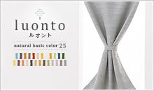 1級遮光 遮熱 防炎 全25色 オーダーカフェカーテン「luonto(ルオント)」