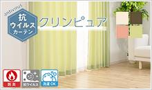 抗ウイルス加工を施して生地を清潔に保つ防炎ドレープカーテン「クリンピュア」