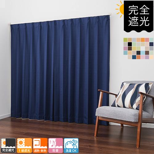 シルクのような光沢の完全遮光 防音カーテン「完全遮光カーテン」