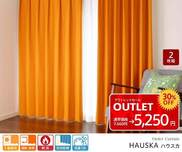 遮光率99.99% 選べる32色 無地の1級遮光防炎カーテン「HAUSKA(プレーン)」