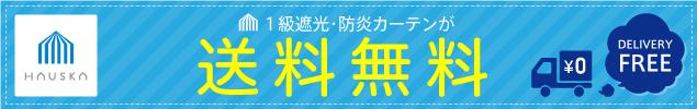 今だけ送料無料!7/15-8/30