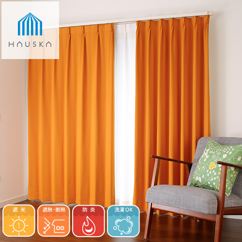遮光率99.99% 選べる32色 無地の1級遮光防炎カーテン「HAUSKA」