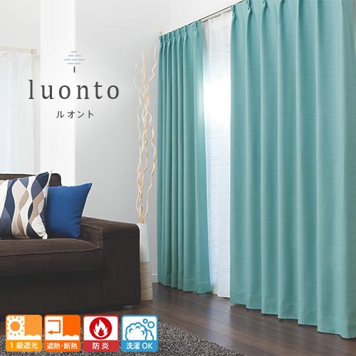 1級遮光 防炎 全25色 ドレープカーテン「luonto(ルオント)」