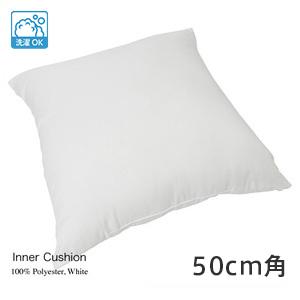 洗えるヌードクッション(中材)ポリエステル100%(幅50cm×丈50cm)