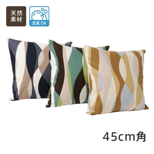 モダンな北欧調ストライプ 綿(コットン)100%クッションカバー(幅45cm×丈45cm)