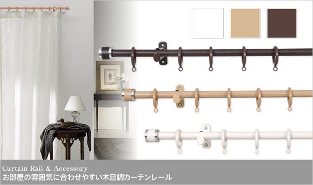 お部屋の雰囲気に合わせやすい木目調カーテンレール
