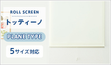 デザイン性と安全性を兼ねたプレーン(無地)タイプのロールスクリーン「トッティーノ」