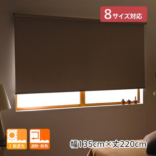 遮光タイプのロールスクリーン 「アルティス」(幅135cmx丈220cm)
