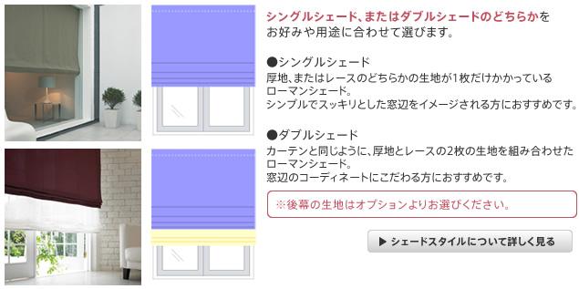 シングルシェード、またはダブルシェードのどちらかをお好みや用途に合わせて選びます。