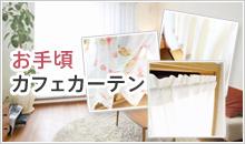 お手頃カフェカーテン 970円~
