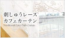刺しゅうレースカフェカーテン 1,780円~