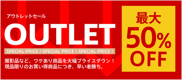 OUTLET アウトレットセール