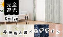 完全遮光 防音カーテン デザインにもこだわった機能性オーダーカーテン