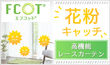 花粉キャッチャー/花粉をキャッチするレース「エフコット」