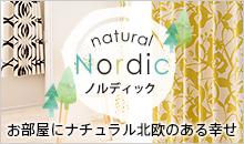 北欧をイメージしたナチュラル ノルディック