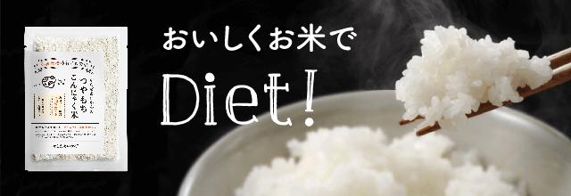 つやもちこんにゃく米
