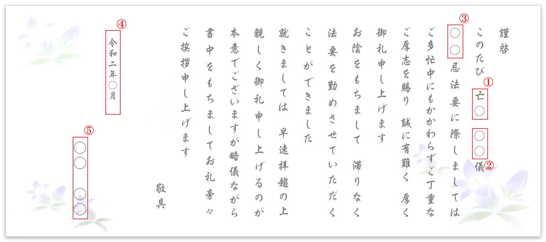 奉書【仏事-8】回忌法要