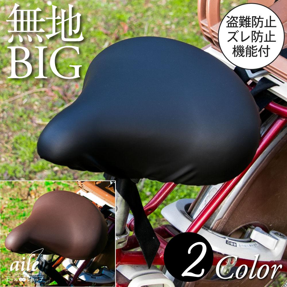 大型サドル 電動アシスト自転車専用サドルカバー のびーるチャリCAP BIG(ビッグ)無地ブラック ブラウン