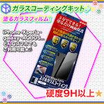 ガラスコーテイング 液晶フィルム 画面保護 携帯電話