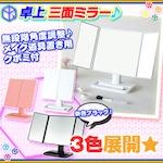 三面鏡 卓上ミラー メイクアップミラー 化粧鏡 化粧ミラー