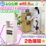 キッチン収納 レンジ台