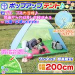 ワンタッチテント 日よけテント テント ポップアップテント