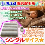 電気毛布 敷 シングルサイズ 寝具 暖房器具 電気敷毛布