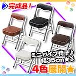 ミニ パイプ椅子 子ども用