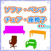 ソファ チェア 座椅子 ベンチ チェア 椅子 いす