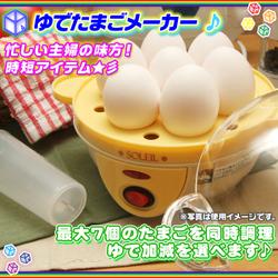 電気ゆでたまご器 自動ゆで卵器 ゆで卵メーカー 時短 便利 ゆで卵 調理器