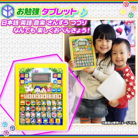 おべんきょう タブレット型 子供用 おもちゃ 英語モード 日本語モード 知育 知恵玩具 おべんきょうタブレット