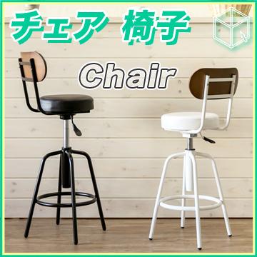 イス 椅子 チェア