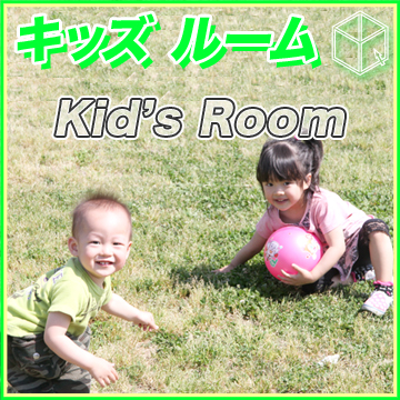 子ども部屋用 キッズルーム 子供部屋家具