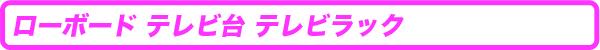 ローボード テレビ台 テレビラック
