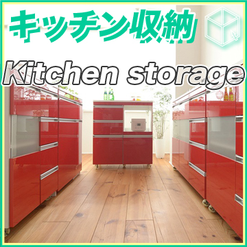 キッチン 収納 台所 家具