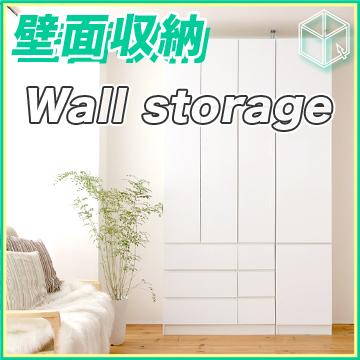 壁面収納 大型収納